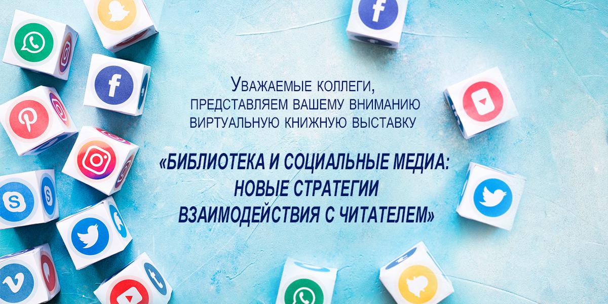Библиотека и социальные медиа