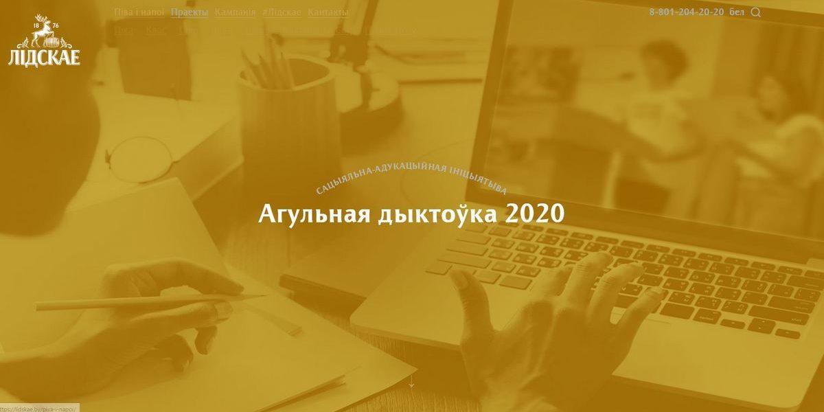 На благотворительную «Агульную дыктоўку» зарегистрировалось более 2 200 человек.