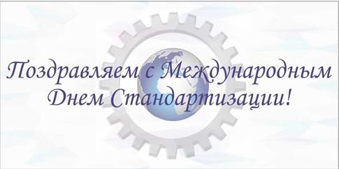 Международный день стандартизации